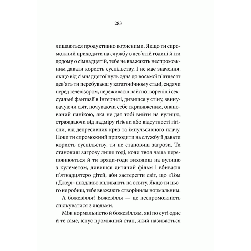 Книга Вероніка вирішує померти, Пауло Коельйо, читати онлайн 6 | Bukio