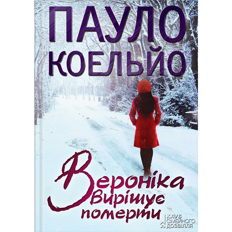 Купити книгу Вероніка вирішує померти, Пауло Коельйо | Bukio