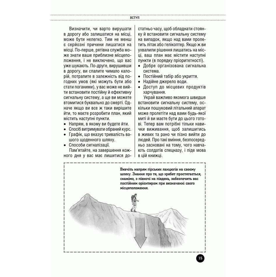 Книга Як вижити в екстремальних умовах, Кріс Макнаб, читати, 3 | Bukio