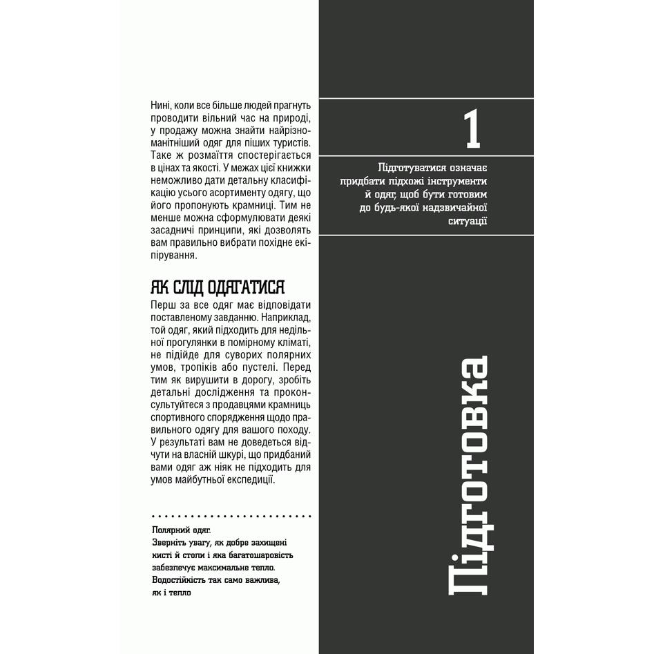 Книга Як вижити в екстремальних умовах, Кріс Макнаб, читати, 4 | Bukio