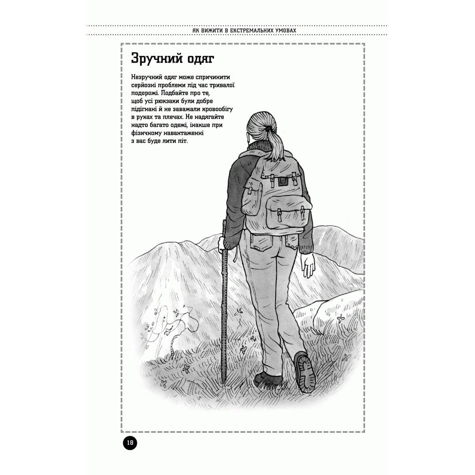 Книга Як вижити в екстремальних умовах, Кріс Макнаб, читати, 5 | Bukio