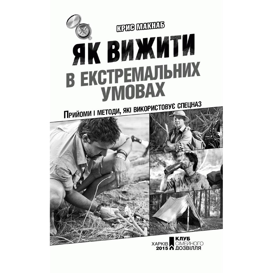 Книга Як вижити в екстремальних умовах, Кріс Макнаб, читати, 1 | Bukio