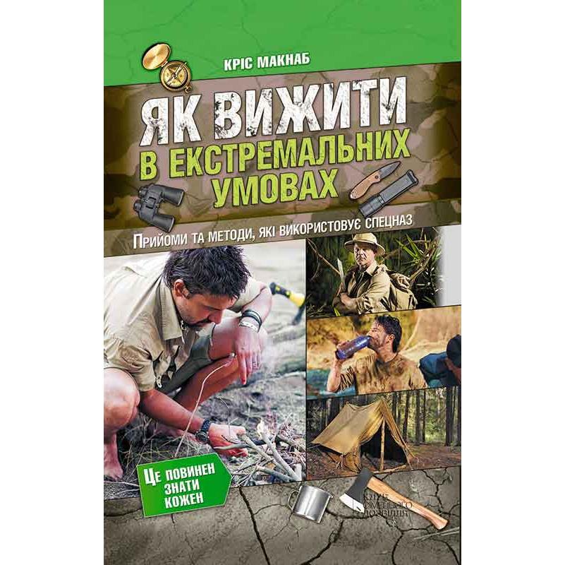 Купити книгу Як вижити в екстремальних умовах, Кріс Макнаб | Bukio