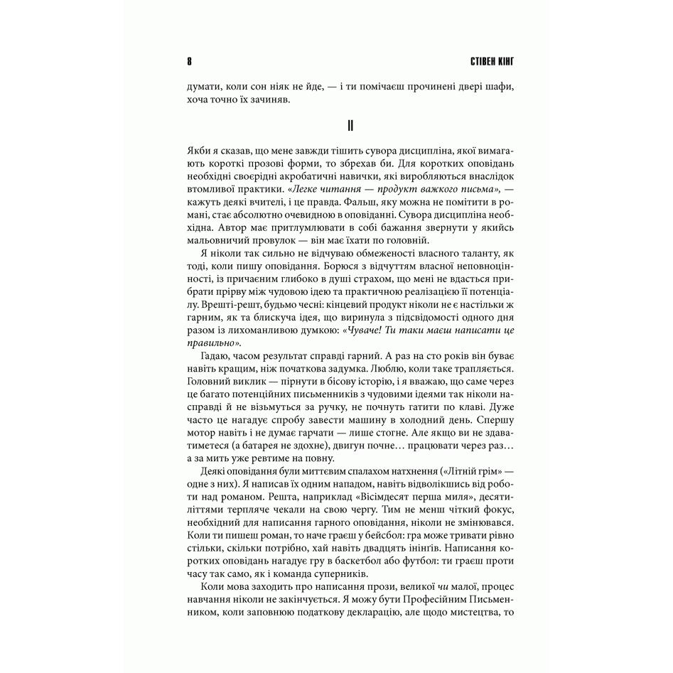 Книга Ярмарок нічних жахіть, Стівен Кінг, читати 3 | Bukio