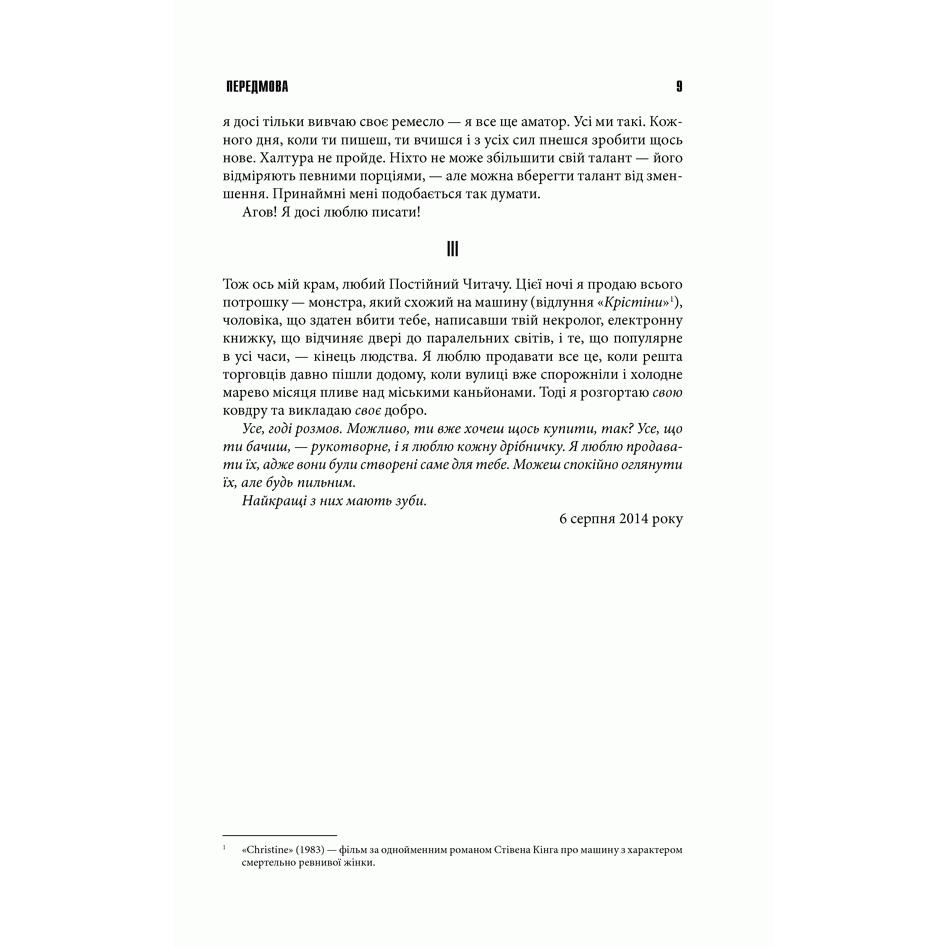 Книга Ярмарок нічних жахіть, Стівен Кінг, читати 4 | Bukio