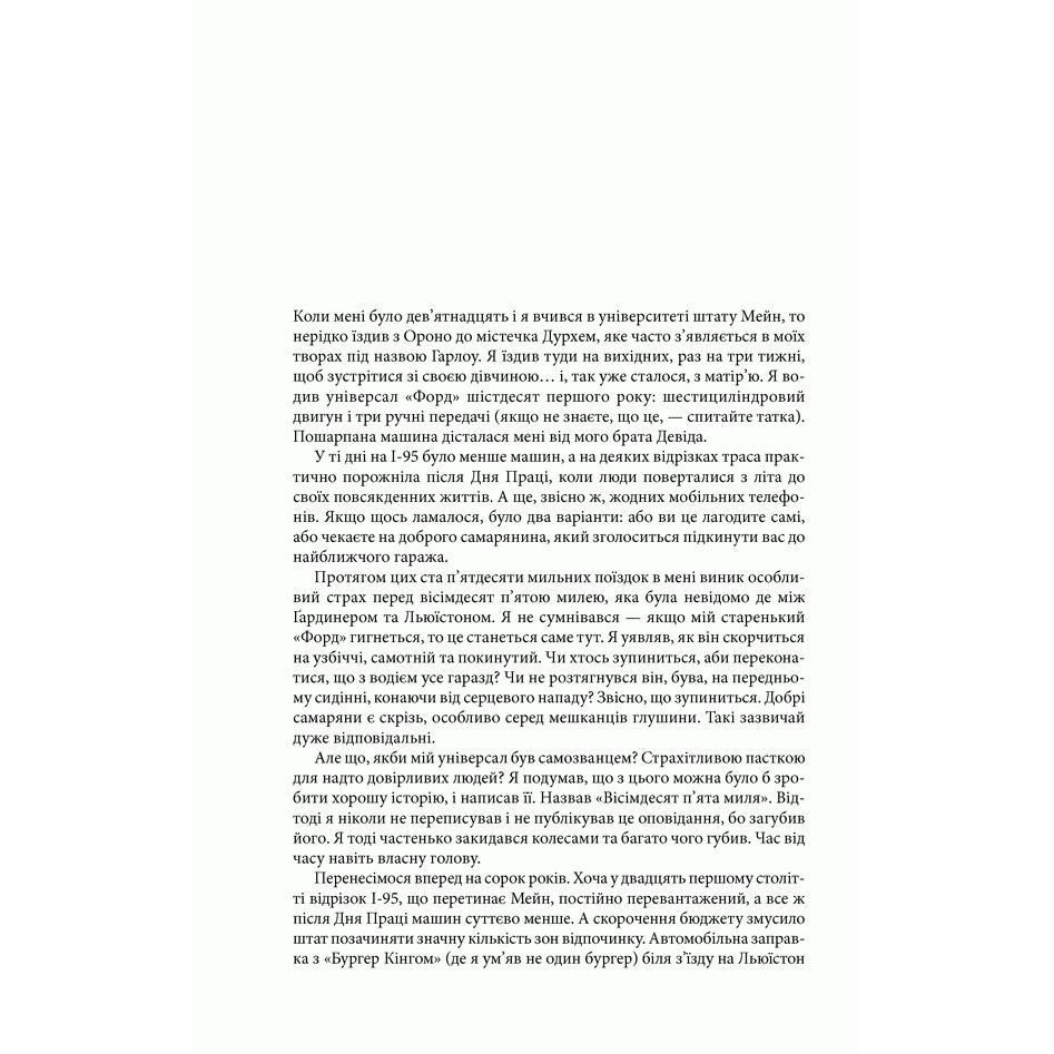 Книга Ярмарок нічних жахіть, Стівен Кінг, читати 5 | Bukio