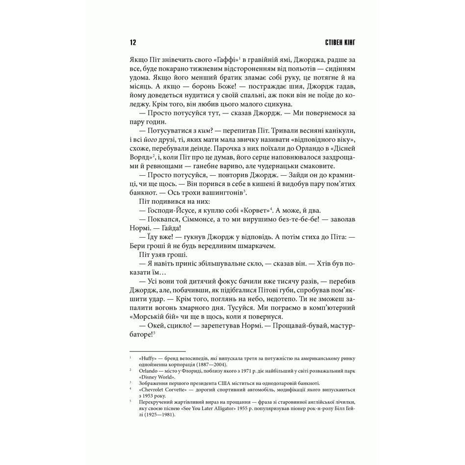 Книга Ярмарок нічних жахіть, Стівен Кінг, читати 7 | Bukio
