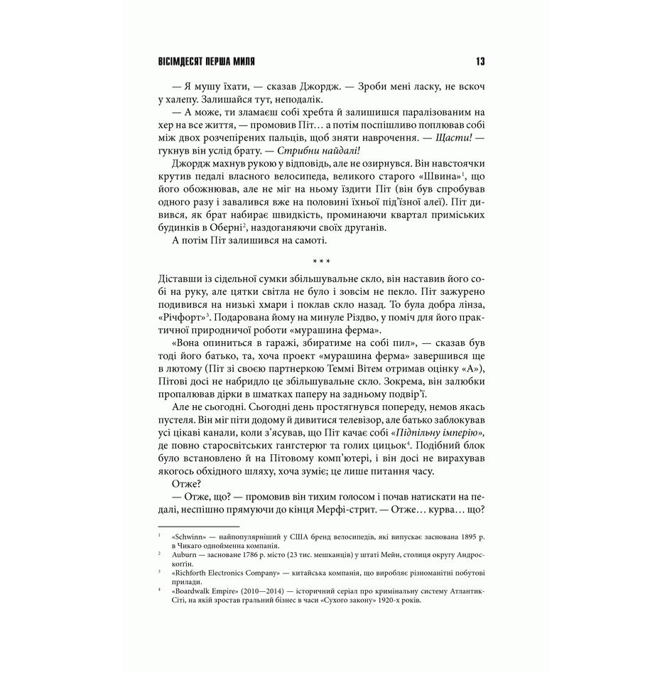 Книга Ярмарок нічних жахіть, Стівен Кінг, читати 8 | Bukio