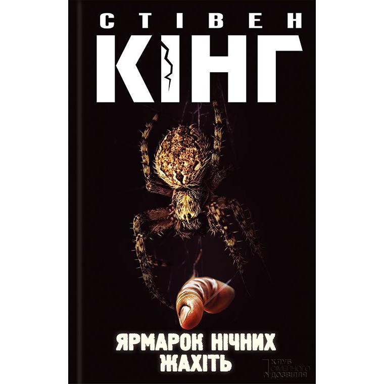 Купити книгу Ярмарок нічних жахіть, Стівен Кінг | Bukio