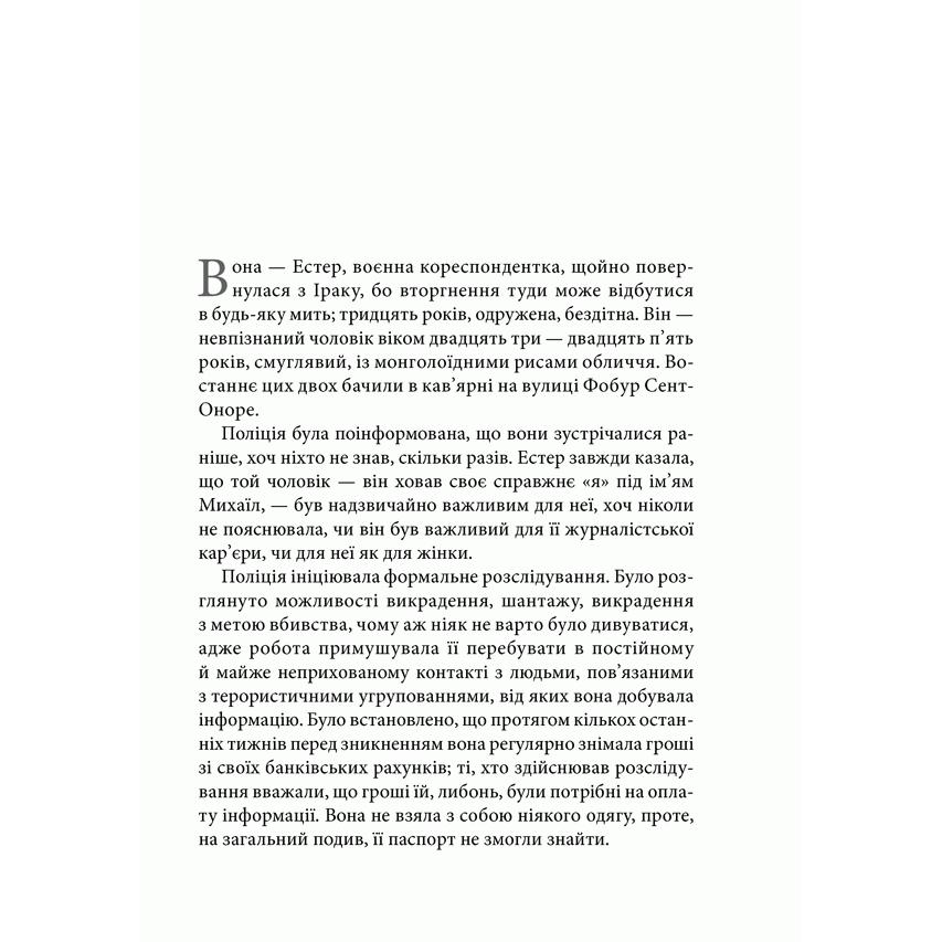Книга Заїр , Пауло Коельйо, читати онлайн 2 | Bukio