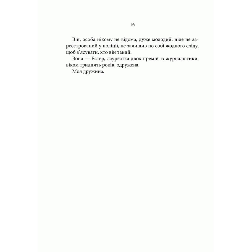 Книга Заїр , Пауло Коельйо, читати онлайн 3 | Bukio