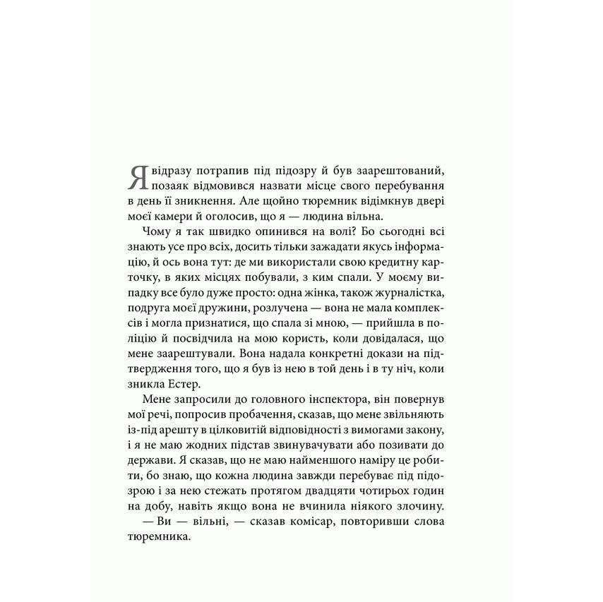 Книга Заїр , Пауло Коельйо, читати онлайн 4 | Bukio