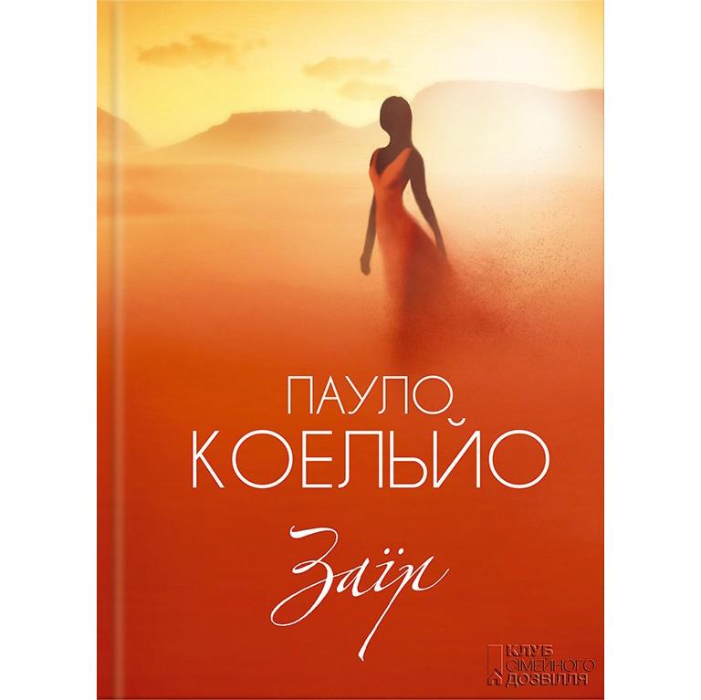 Купити книгу Заїр, Пауло Коельйо | Bukio
