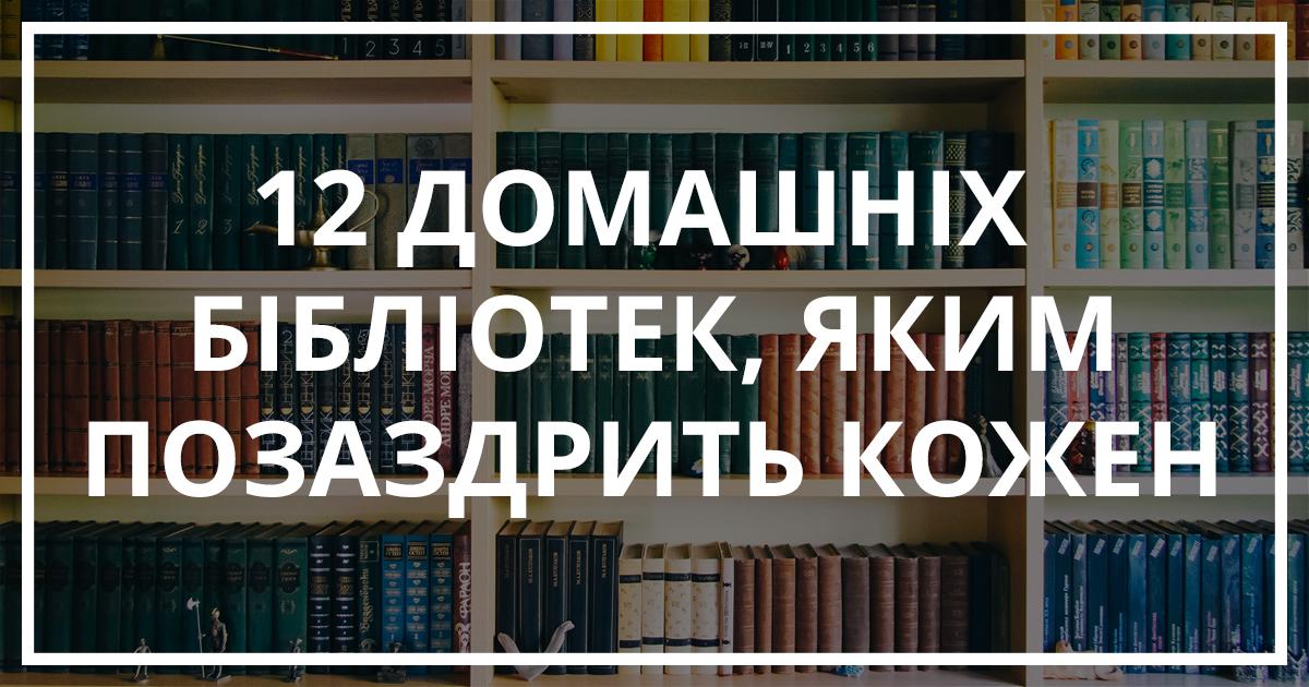 12 домашніх біблотек