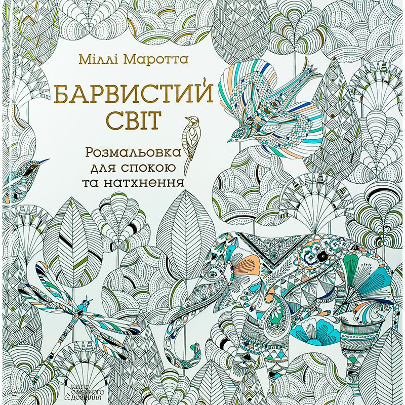 Купити книгу Барвистий світ, Міллі Маротта | Bukio