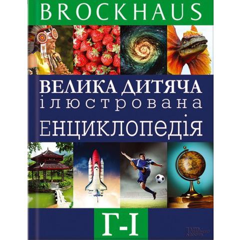 Купити енциклопедію Brockhaus. Велика дитяча ілюстрована енциклопедія. Г – І, Маркус Вюрмлі