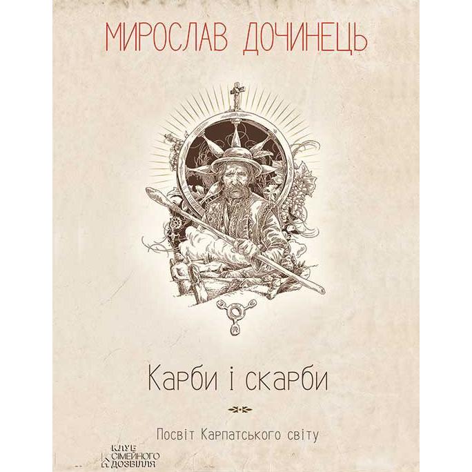 Купити книгу Карби і скарби, Мирослав Дочинець | Bukio
