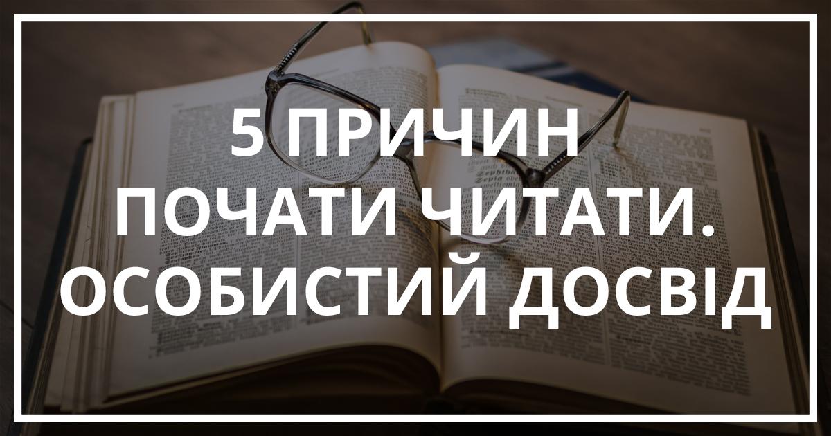 5 причин почати читати вже сьогодні. Особистий досвід
