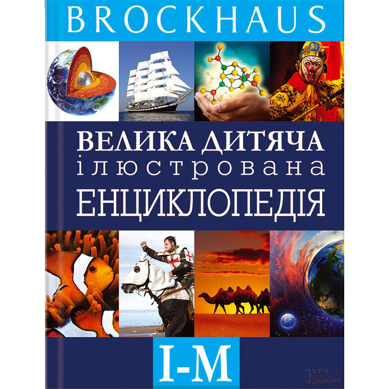 Купити енциклопедію Brockhaus. Велика дитяча ілюстрована енциклопедія. І - М, Маркус Вюрмлі