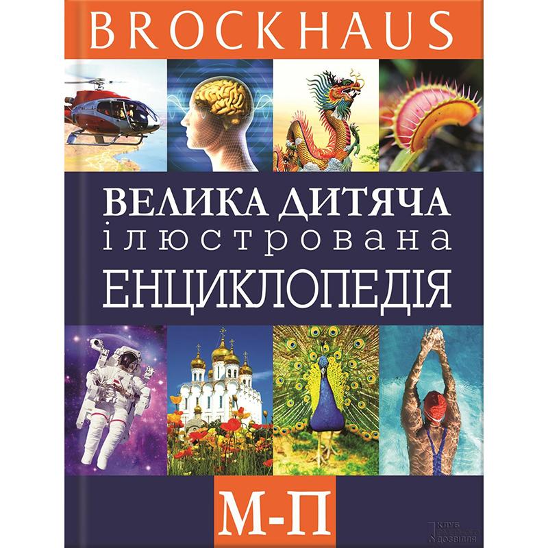 Купити енциклопедію Brockhaus. Велика дитяча ілюстрована енциклопедія. М - П, Маркус Вюрмлі