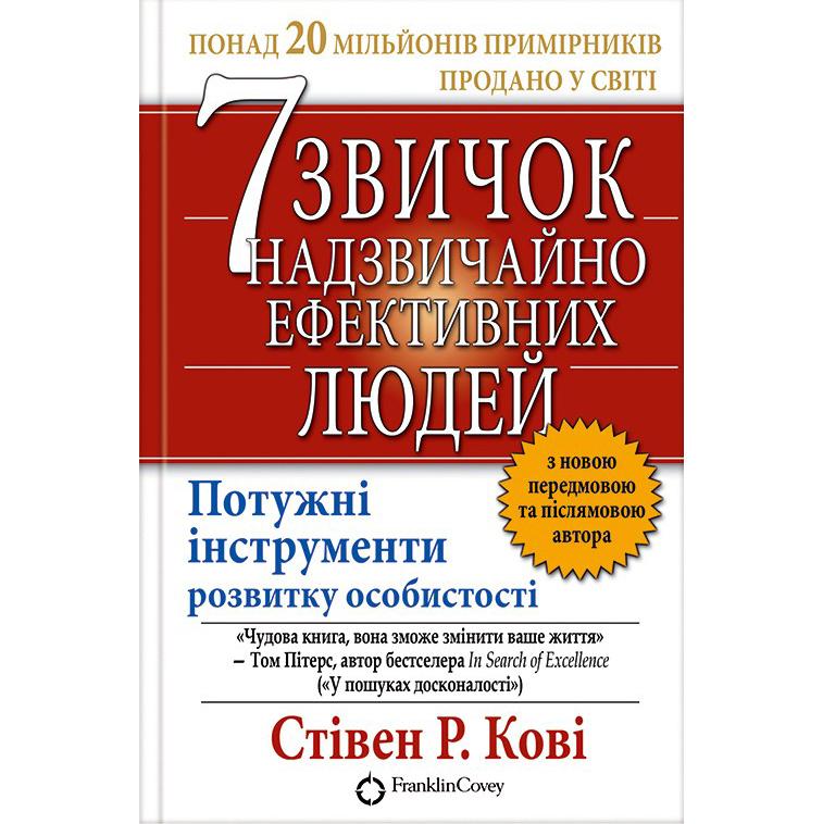 Купити книгу 7 звичок надзвичайно ефективних людей, Стівен Кові| Bukio
