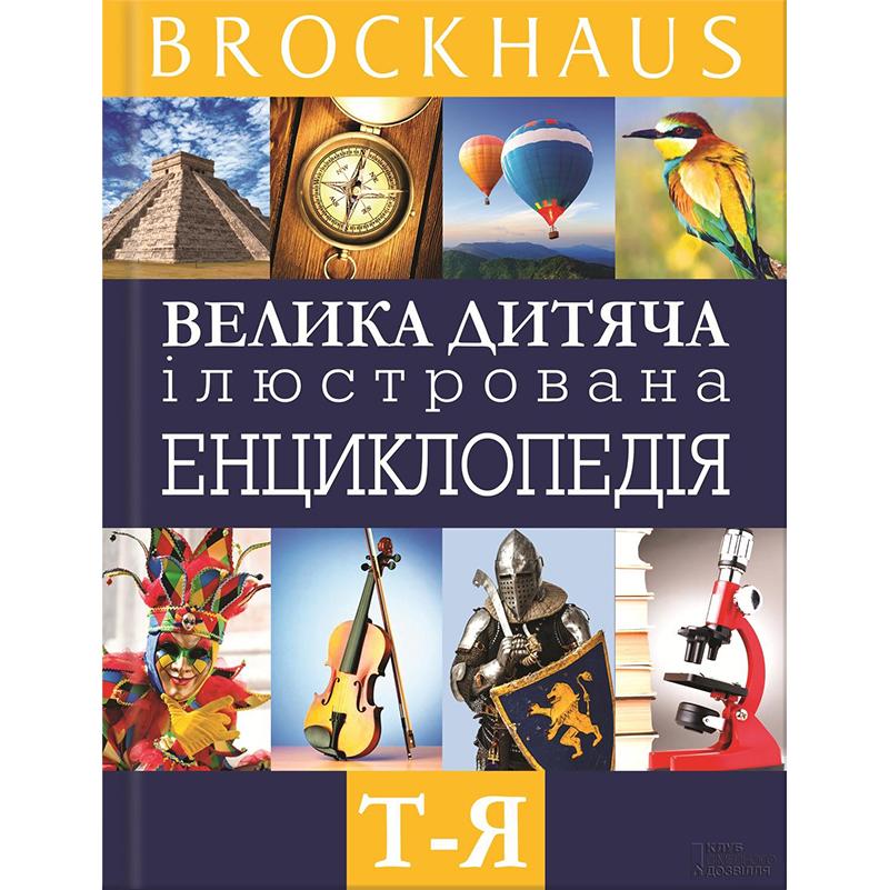 Купити енциклопедію Brockhaus. Велика дитяча ілюстрована енциклопедія. Т - Я, Маркус Вюрмлі