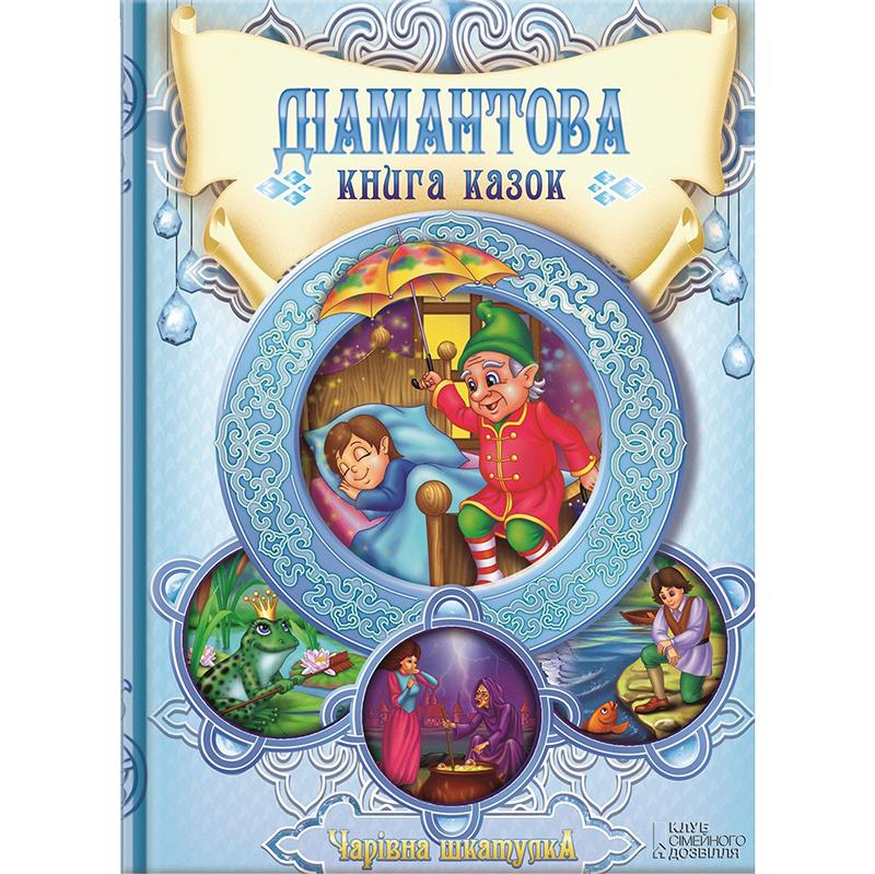 Купити дитячу книгу Діамантова книга казок, збірка казок, дитячі казки | Bukio