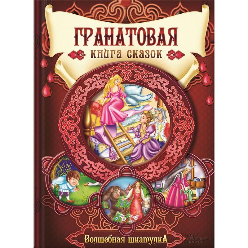 Купити дитячу книгу Гранатова книга казок, збірка казок, дитячі казки | Bukio