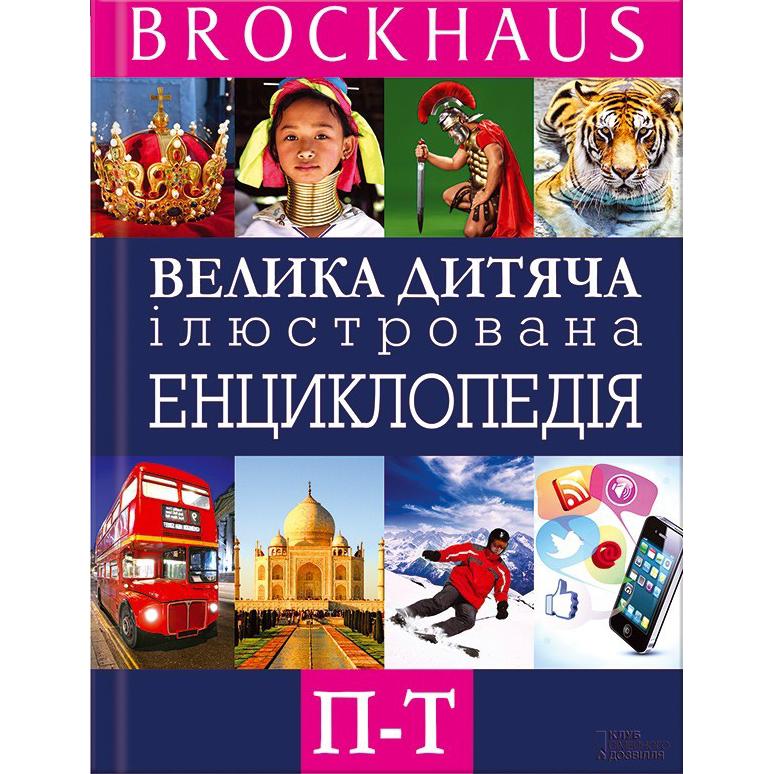 Купити енциклопедію Brockhaus. Велика дитяча ілюстрована енциклопедія. П - Т, Маркус Вюрмлі
