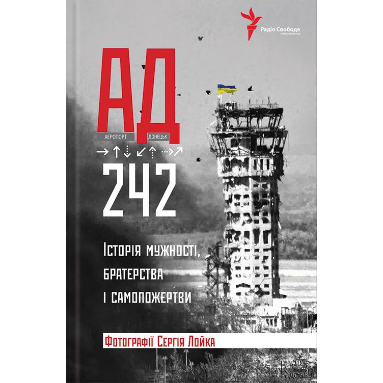 Купити книгу АД 242, Ірина Шторгін | Bukio
