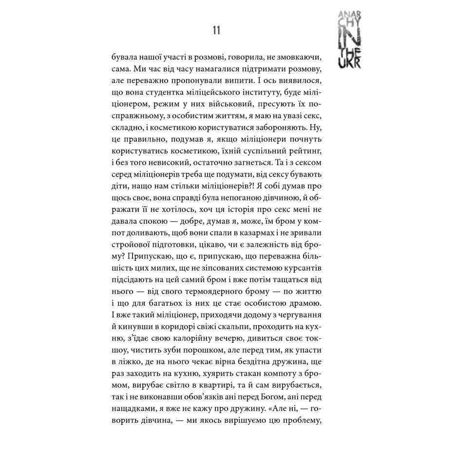 Книга Anarchy in the Ukr (Анархія в Україні), Сергій Жадан | Bukio