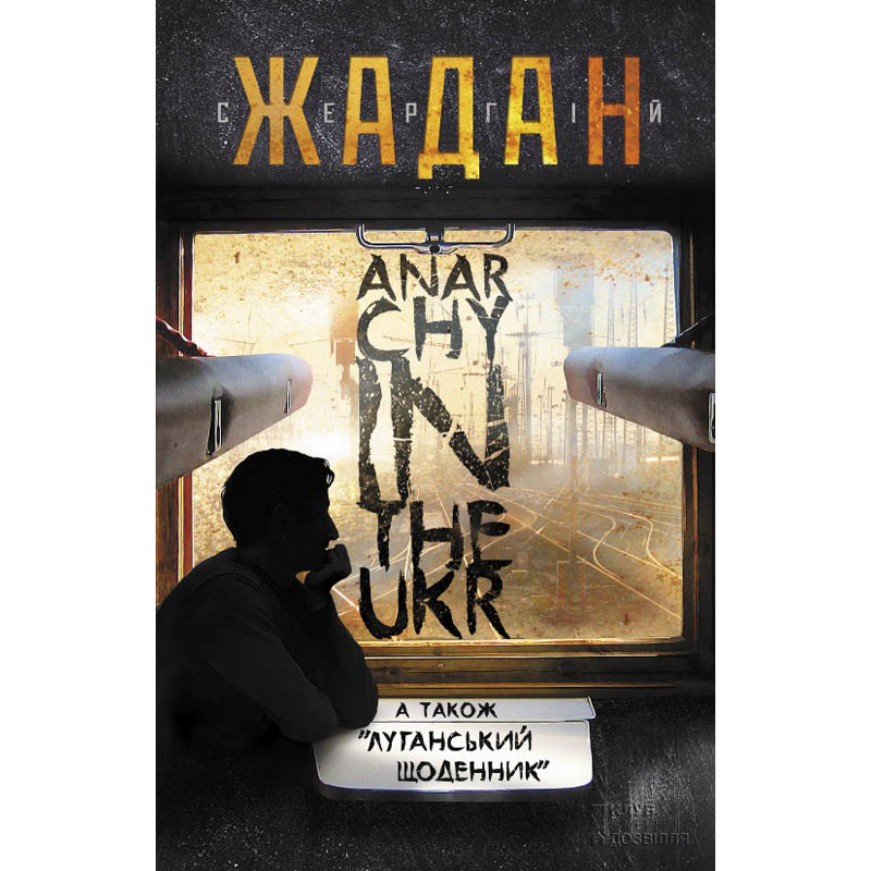 Купити книгу Anarchy in the Ukr (Анархія в Україні), Сергій Жадан | Bukio
