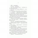 Книга Байстрючка, Марія Хімич   Bukio