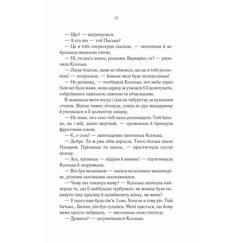 Книга Байстрючка, Марія Хімич | Bukio