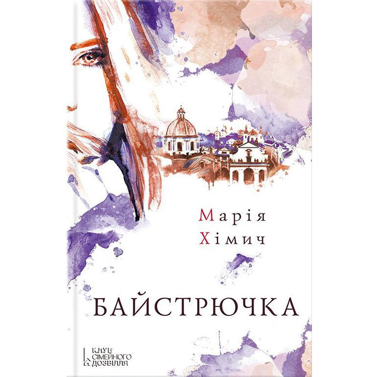Купити книгу Байстрючка, Марія Хімич | Bukio