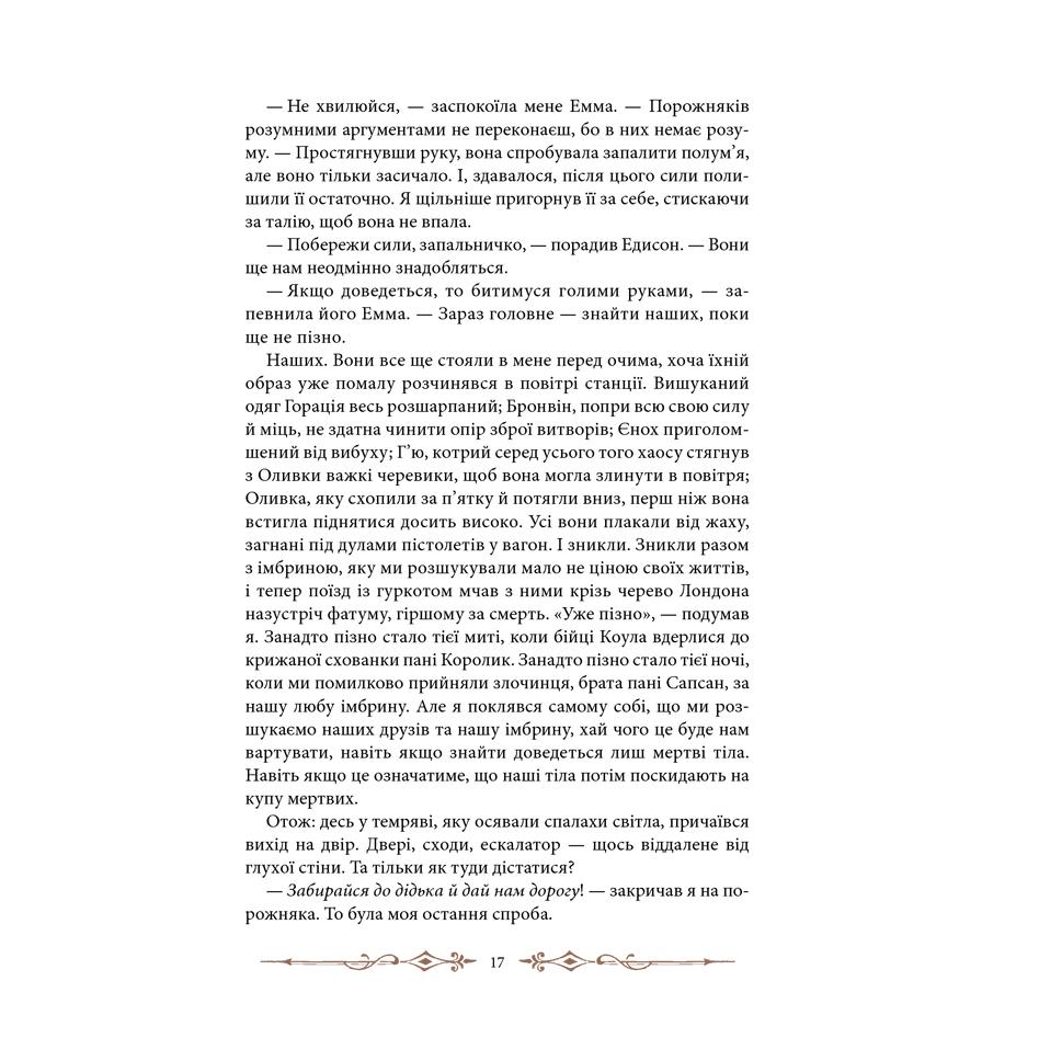 Книга Бібліотека душ, Ренсом Ріггз | Bukio