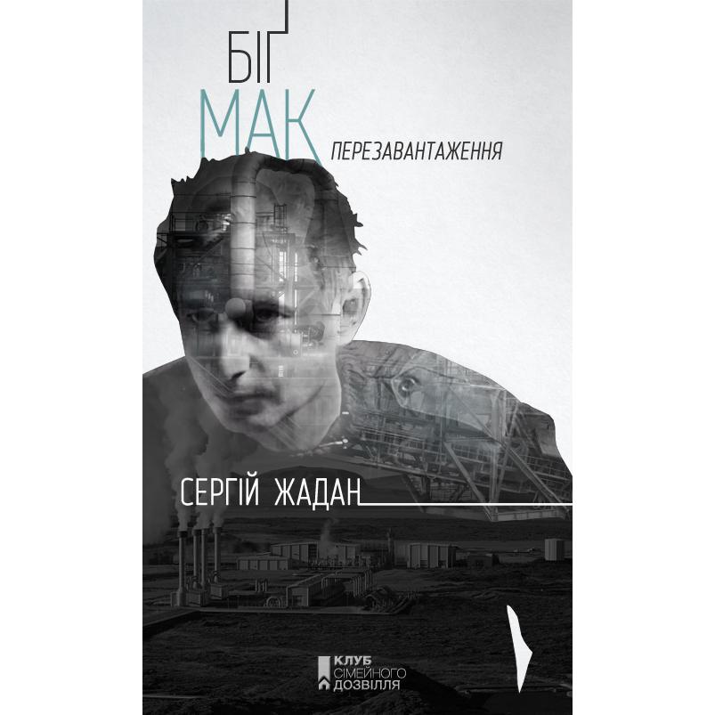 Купити книгу Біґ Мак. Перезавантаження, Сергій Жадан | Bukio