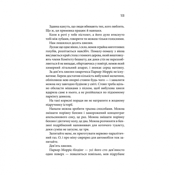 Книга Бійцівський клуб, Чак Поланік | Bukio