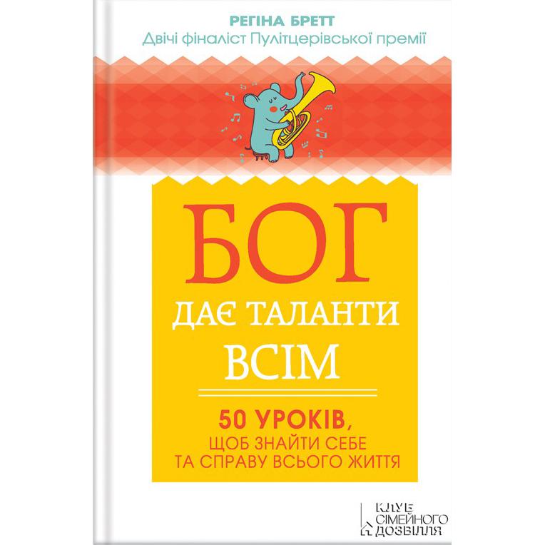 Купити книгу Бог дає таланти всім. 50 уроків, щоб знайти себе та справу всього життя, Регіна Бретт | Bukio