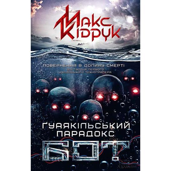 Купити книгу Бот. Ґуаякільский парадокс, Макс Кідрук | Bukio