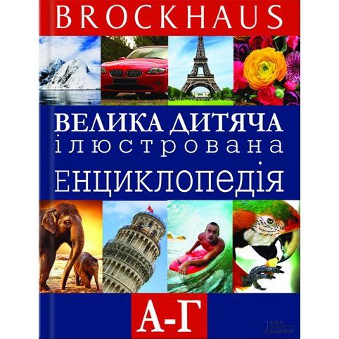Купити енциклопедію Brockhaus. Велика дитяча ілюстрована енциклопедія. А - Г, Маркус Вюрмлі