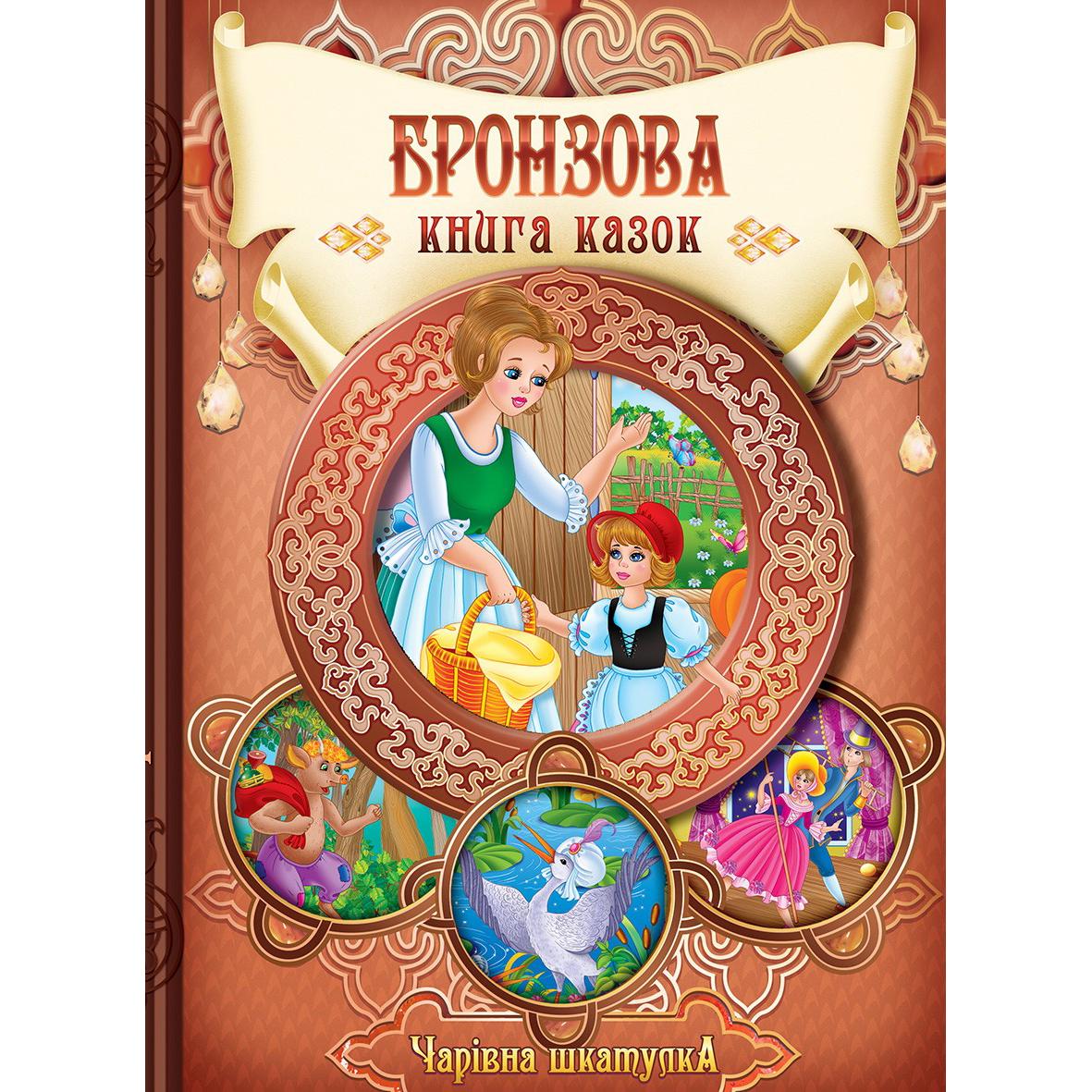 Купити дитячу книгу Бронзова книга казок, збірка казок | Bukio