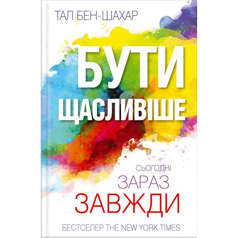 Купити книгу Бути щасливіше. Сьогодні. Зараз. Завжди, Тал Бен-Шахар | Bukio