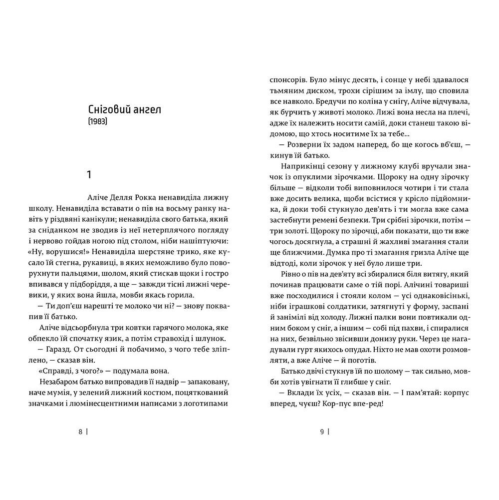 Книга Cамотність простих чисел, Паоло Джордано | Bukio