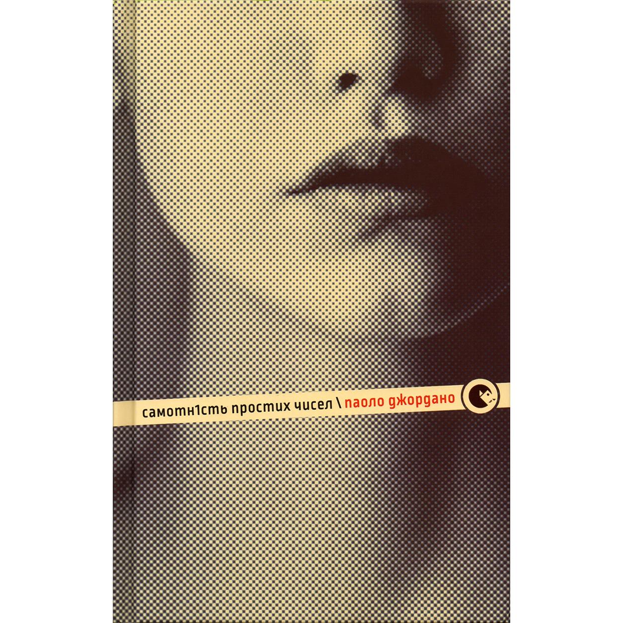 Купити книгу Cамотність простих чисел, Паоло Джордано | Bukio