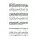 Книга Чаклун та сфера. Темна вежа 4, Стівен Кінг | Bukio