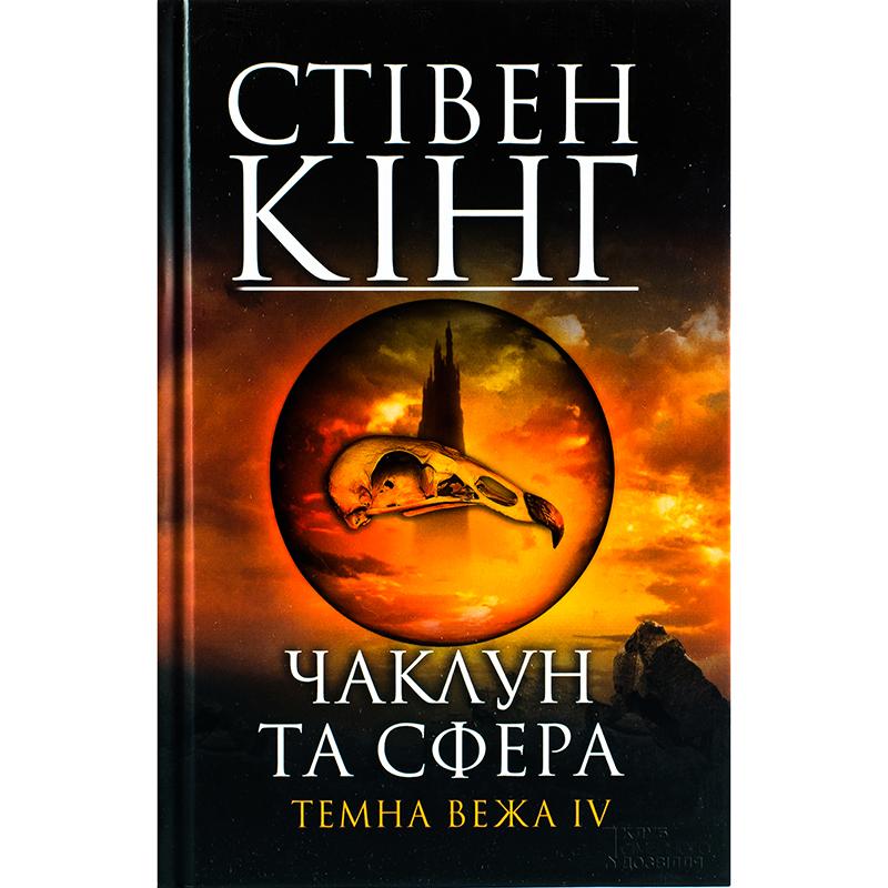 Купити книгу Чаклун та сфера. Темна вежа 4, Стівен Кінг | Bukio