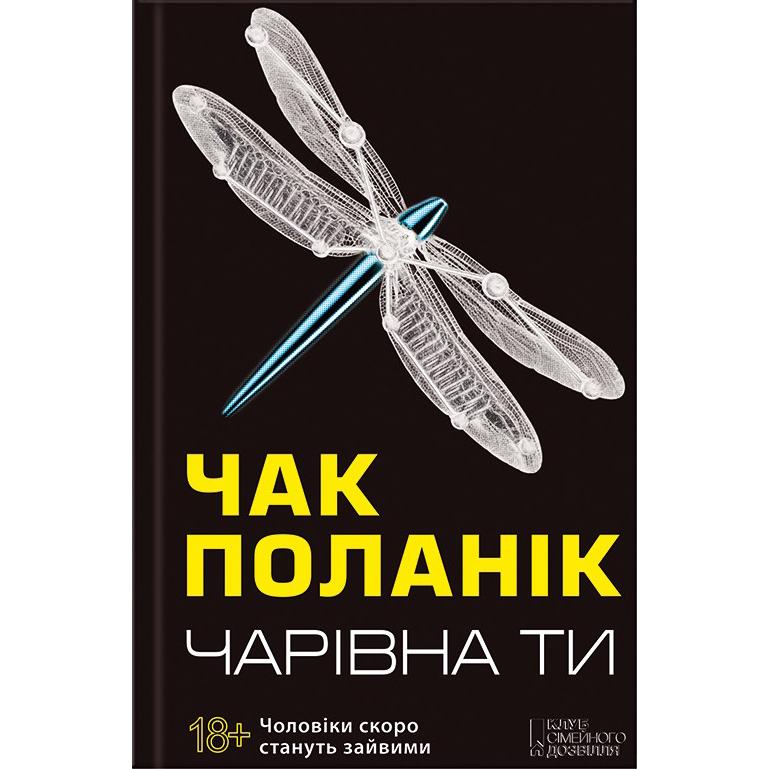 Купити книгу Чарівна ти, Чак Поланік | Bukio