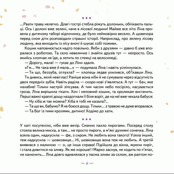 Дитяча книга Чарівний альбом Кароліни, Анна Малігон | Bukio