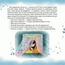 Дитяча книга Чарівний альбом Кароліни, Анна Малігон   Bukio
